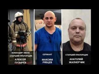 Минута молчания, по погибшим братьям огнеборцам, в г.Красноярск,
