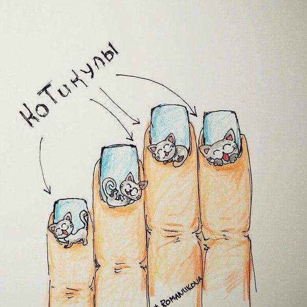 Смешные картинки про ногтевой сервис, мальчику месяцев