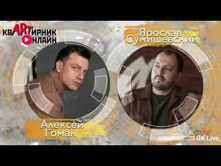 АЛЕКСЕЙ ГОМАН | Победитель «Народный Артист» | РУССКИЙ ПАРЕНЬ