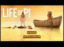 Кино Жизнь Пи (2012) MaximuM