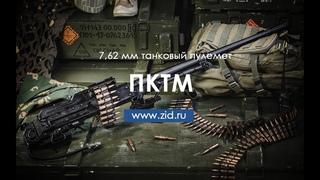 7,62 мм танковый пулемет ПКТМ