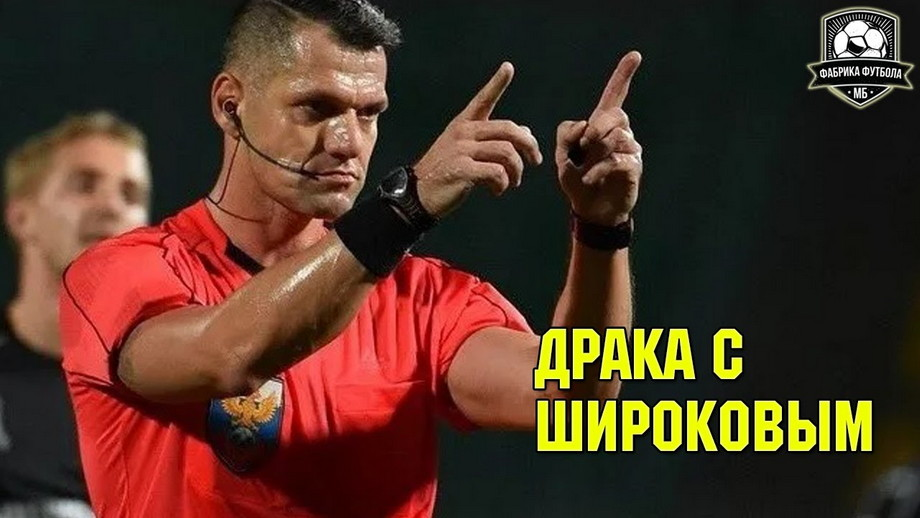 Федотов вызывает на бой Широкова (Видео)