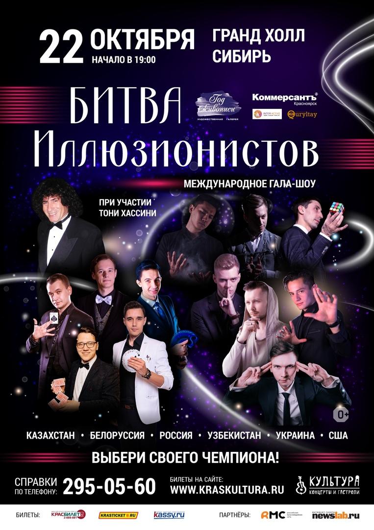 Афиша Красноярск 22 ОКТЯБРЯ / БИТВА ИЛЛЮЗИОНИСТОВ / Красноярск