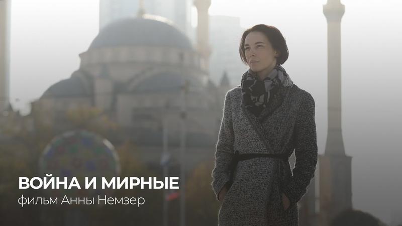 Запрещённая память чеченских войн The banished Memory of Chechen Wars