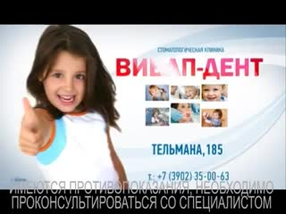 """Детская стоматология """"ВИВАП-Дент"""" в Абакане"""