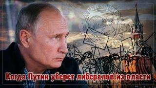 Когда Путин будет готов убрать либералов из власти