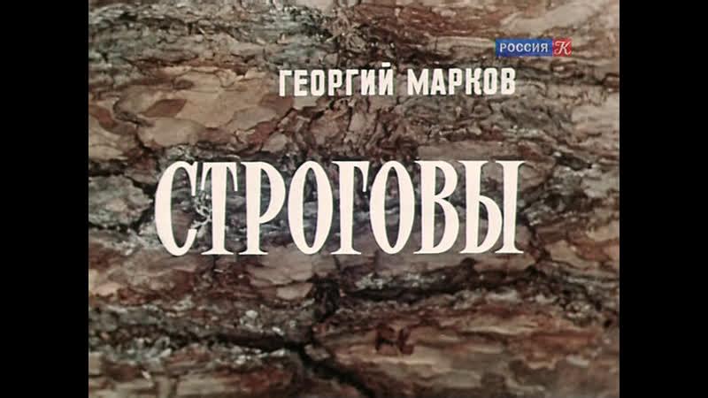 Строговы Фильм первый 4 серия 1976