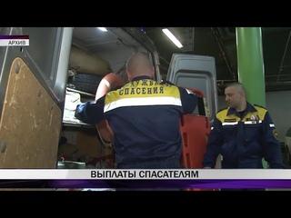 Тагильские спасатели будут получать ежемесячное пособие около 8 тысяч рублей