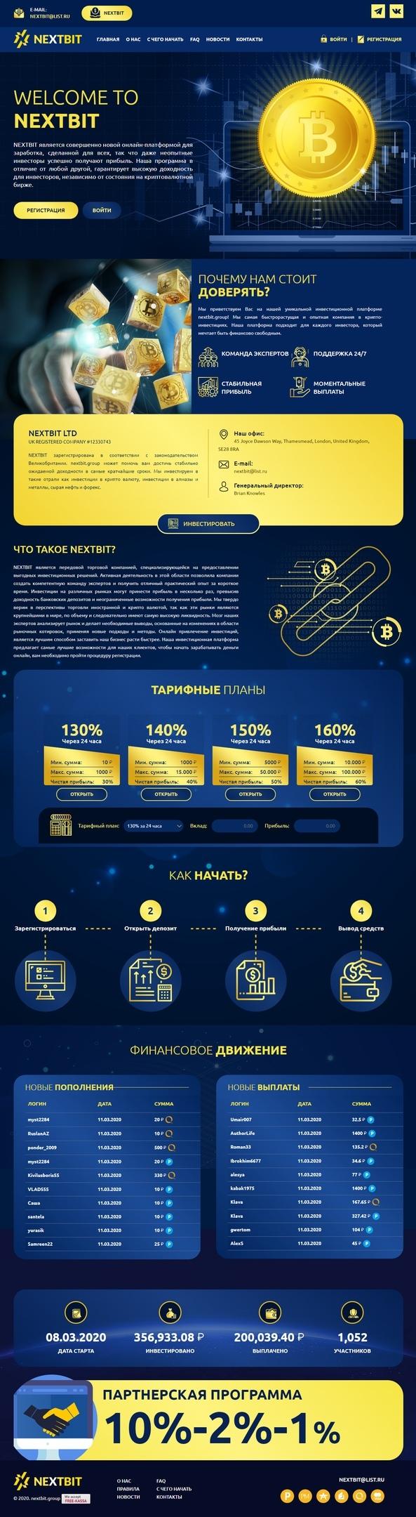 Скрипт инвестиционного проекта NEXBIT