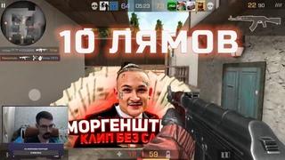 MORGENSHTERN - КЛИП ЗА 10 ЛЯМОВ 🥀 | Standoff 2 Fragmovie Edition