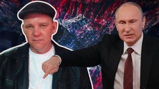 Суд над блогером Лёха Кочегар за оскорбления Путина
