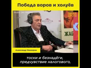 """А.Невзоров: """"Победа воров и холуев"""""""
