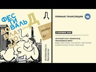 Круглый стол Ленинград Бронзового века