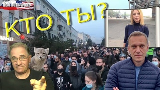 Навальный и Кремль. А кто ТЫ?   Новости 7-40,