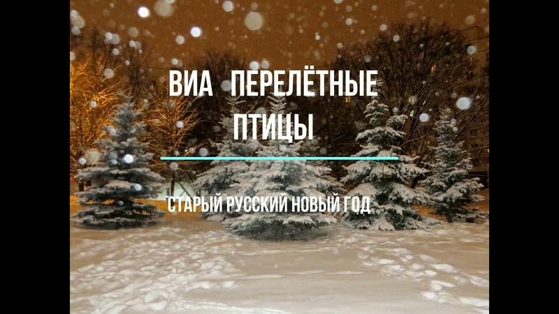 Старый русский Новый год. ВИА Перелётные Птицы.2020.