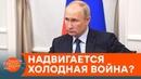 Будет новая холодная война? Чего Путину ждать от Джо Байдена — ICTV