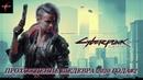 Cyberpunk 2077. Прохождение шедевра 2020 года. Кочевник. Последняя игра в спасателей2
