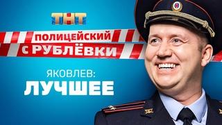 Полицейский с Рублёвки: Лучшие моменты с Володей Яковлевым