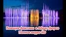 Поющие фонтаны Абрау-Дюрсо. Видео HD. Полная версия. Под Новороссийском