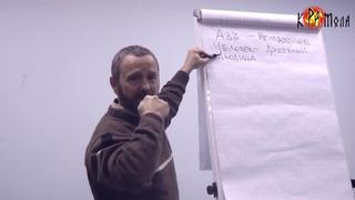 Сергей Данилов - Психическое время (встреча в Питере январь 2014) часть 2.
