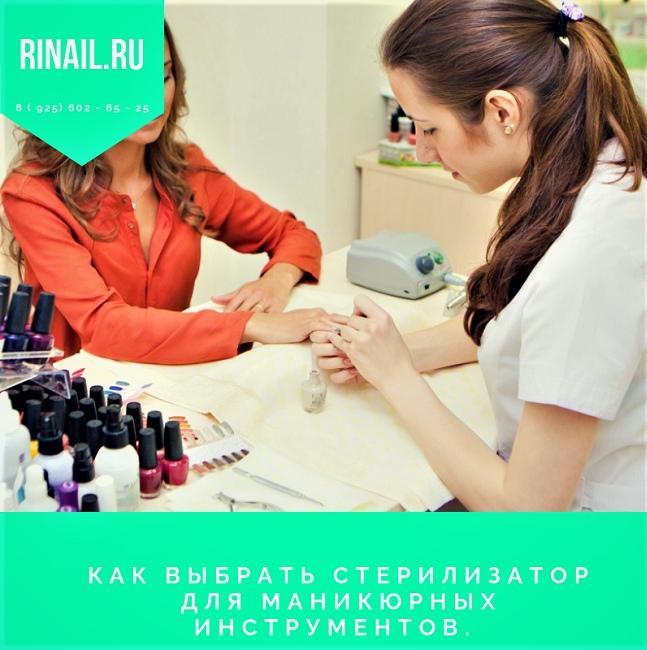 Как выбрать стерилизатор для маникюрных инструментов., изображение №1
