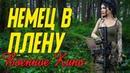 Превосходное кино про подрыв операции - Немец в плену @ Военные фильмы 2020 новинки