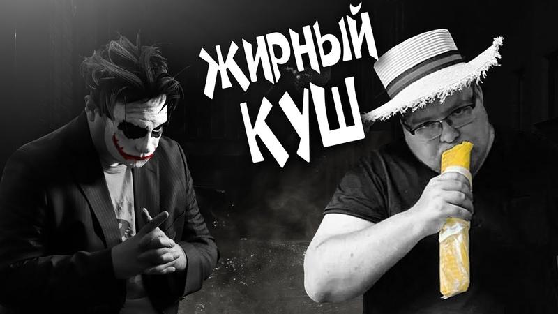 Демастер попал на деньги Джокер критикует канал Демастер