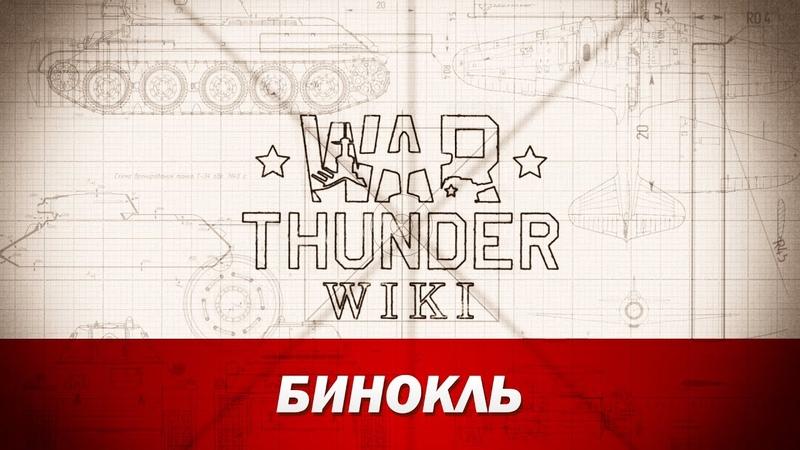 War Thunder Wiki Бинокль