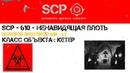 Полевой протокол SCP-610 - L5 Ненавидящая плоть SCP - PROTOCOLS.