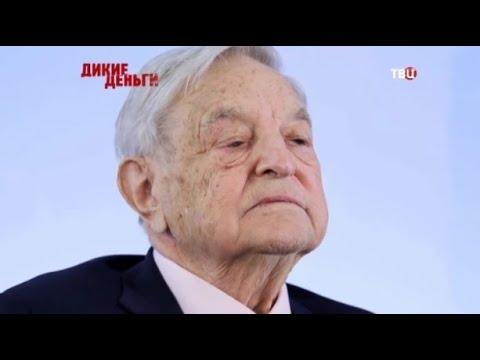 Джордж Сорос Спонсор цветных революций
