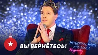 Вы вернетесь!   Иван Ожогин   Новогодний мюзикл 2021
