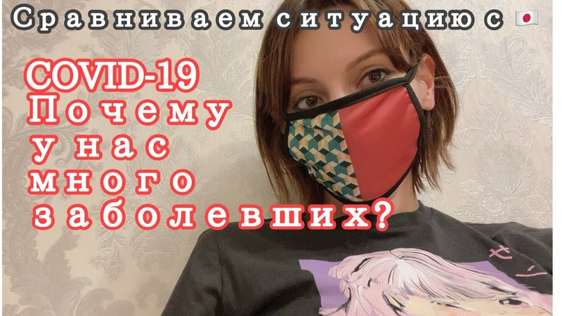 Почему в России так много заболевших коронавирусом Взгляд из Японии ロシアは感染者が多い理由。 日本語字幕