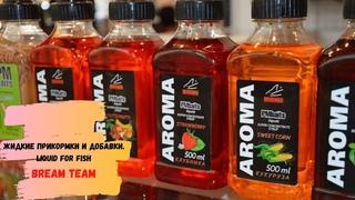 Жидкие прикормки и добавки. Liquid for Fish. 3 СУПЕР-РЕЦЕПТА жидких добавок в прикорм! Сделай сам.