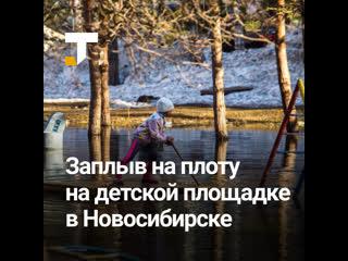 В Новосибирске затопило детскую площадку. Дети не растерялись