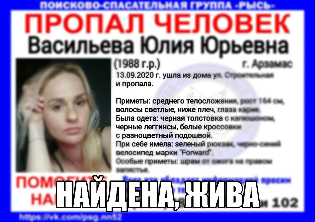 Васильева Юлия Юрьевна, 1988 г. р., г. Арзамас