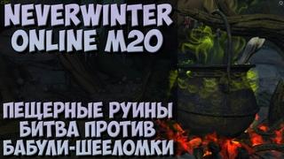 Пещерные Руины. Битва Против Бабули-Шееломки | Neverwinter Online | M20