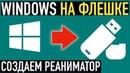 Как сделать загрузочную флешку с Windows и программами ➤ Создаем реаниматор на базе Windows PE