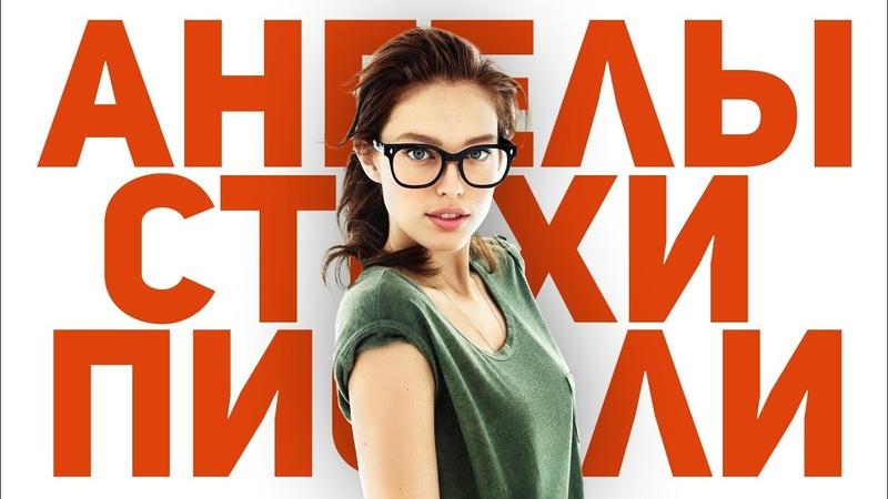 Александр Вестов Ангелы стихи писали Remastered version