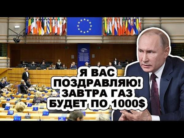 Евросоюз уже не рад своим санкциям! Путин нашел верный способ как ПPИЩЕMИTЬ ХВОСТ капиталистам