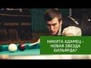 Новая звезда русского бильярда Никита Адамец творит чудеса!