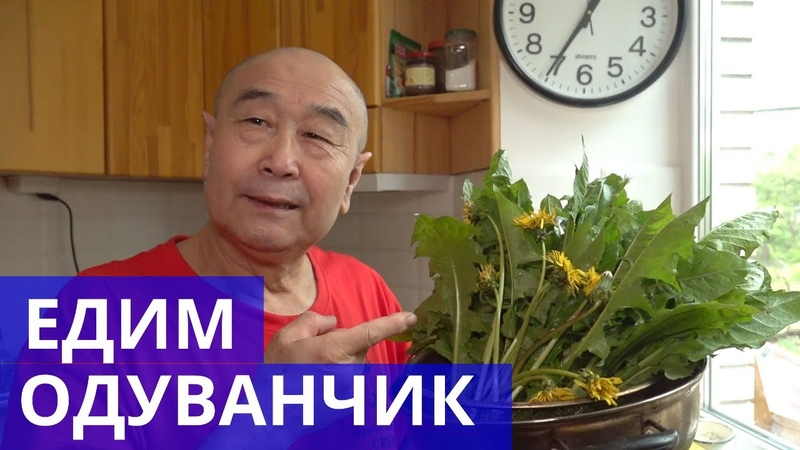 Лепешки с одуванчиками Му Юйчунь китайская кухня одуванчик