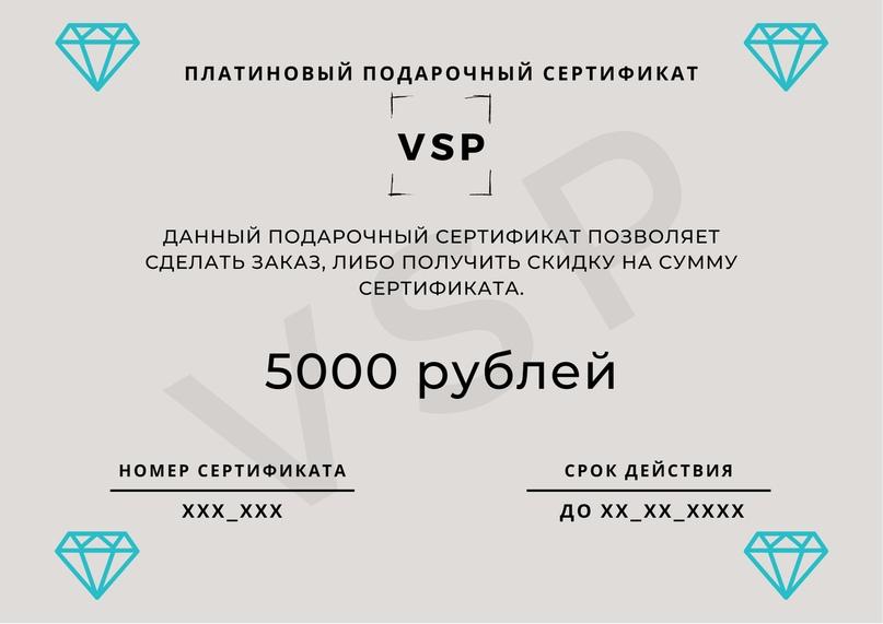 Платиновый сертификат VSP.