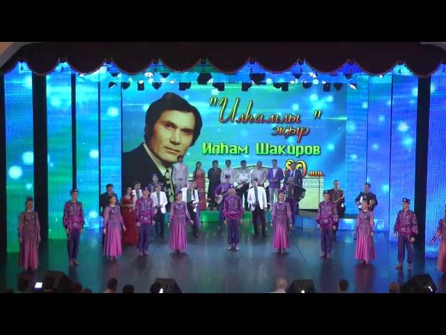 Концерт посвященный юбилею Ильгама Шакирова 14 Февраля 2015г