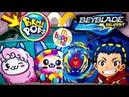 Новые игрушки Хэппи Мил Пикми Попс и Бейблэйд Бёрст/Меня обманули?/Обзор и Распаковка McDonald