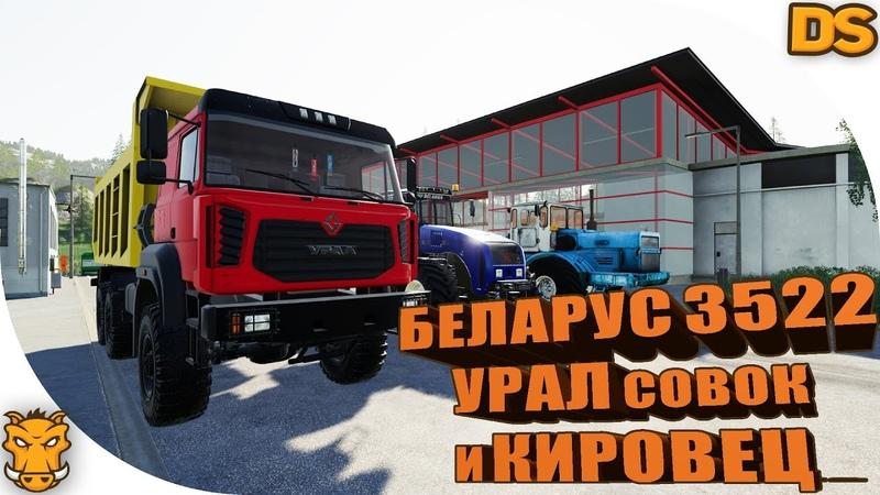 Беларус 3522 и УРАЛ совок для Farming Simulator 19 / Новые русские моды для ФС 19