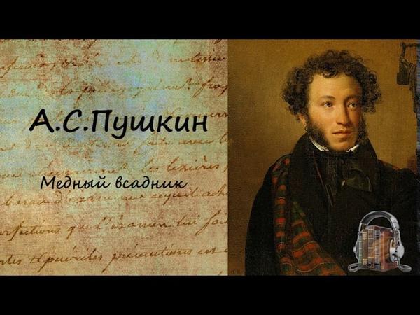 А С Пушкин Медный всадник Аудиокнига