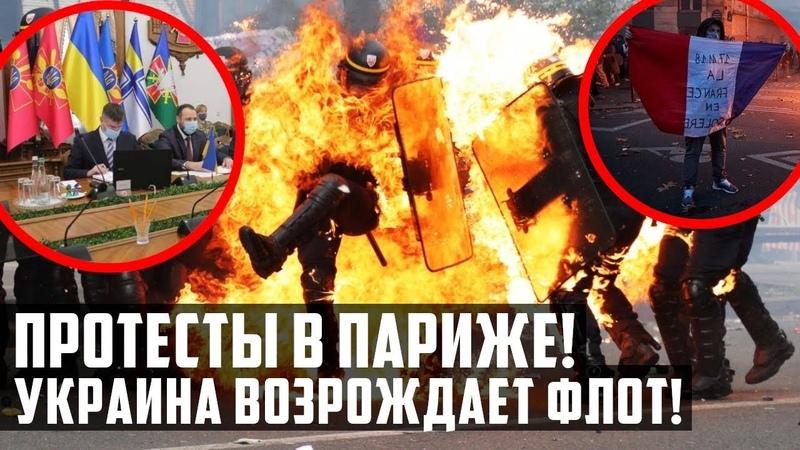 СТОЛКНОВЕНИЯ в ПАРИЖЕ Украина возродит ФЛОТ Иран будем МСТИТЬ Израилю КОАЛИЦИЯ против ТУРЦИИ