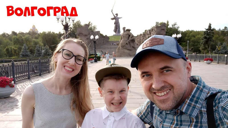 ВОЛГОГРАД Родина мать зовет Мамаев Курган МЕТРО Скоростной трамвай Путешествия в России ОТЕЛЬ ЮЖНЫЙ