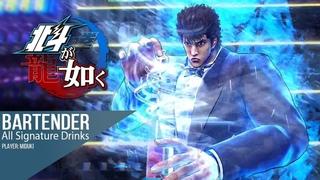 Hokuto Ga Gotoku - Bartender - All Signature Cocktail Drinks
