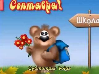 Песня - Чему учат в школе (с субтитрами-Volga).